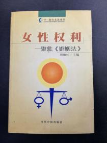 刘伯红 签赠本《女性权利——聚焦《婚姻法》》,赠唐灿,当代中国出版社2002年1月出版,一版一印