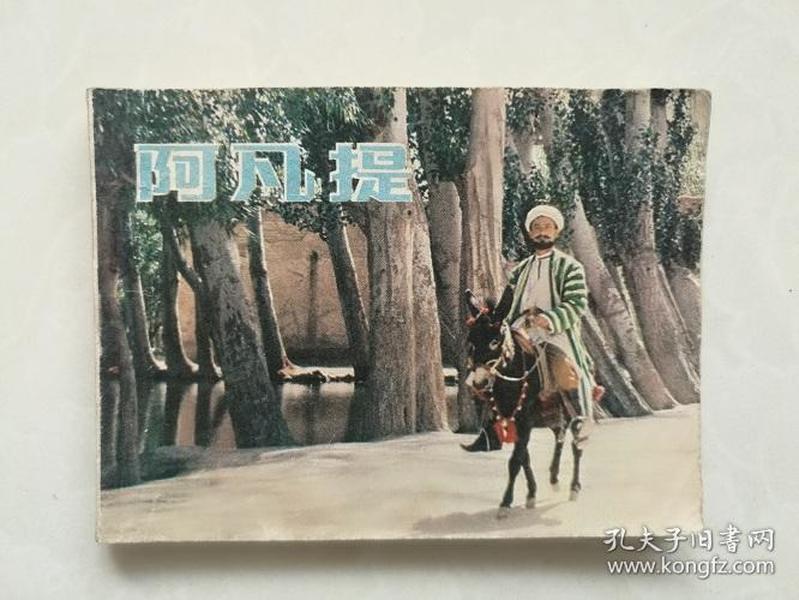 经典单册连环画《阿凡提》136