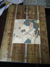 中国成语故事连环画(二)精装带封套 有少许水渍  1993年印