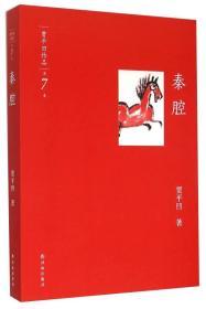 贾平凹作品 第07卷——秦腔