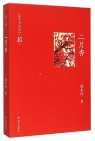 贾平凹作品:第10卷--二月杏