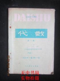 【老课本怀旧收藏】1982年人教版:初级中学课本  代数 第一册