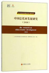 中国信托业发展研究(2018)/报告系列·四川信托研究精品文库