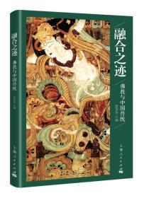 9787208144811融合之迹:佛教与中国传统