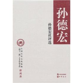 全國宣傳文化系統[四個一批]人才作品文庫:孫德宏杜評選(精裝)