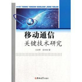 移动通信关键技术研究