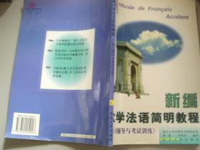新编大学法语简明教程 自习辅导与考试训练