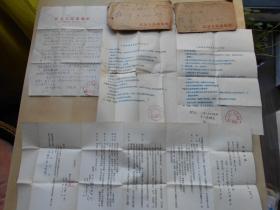 1958年【江苏人民出版社,约稿合同,信札,公函】有信封