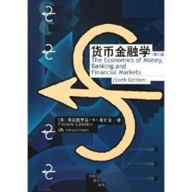 货币金融学:第六版