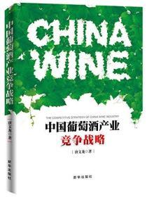 中国葡萄酒产业竞争战略