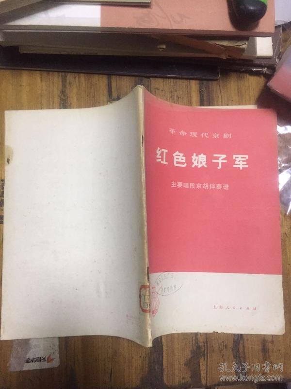 革命现代京剧:红色娘子军:红灯记(主要唱段京胡伴奏谱)