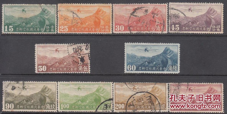 【民国邮品--航4 香港版(有水印)航空邮票旧票一套。】