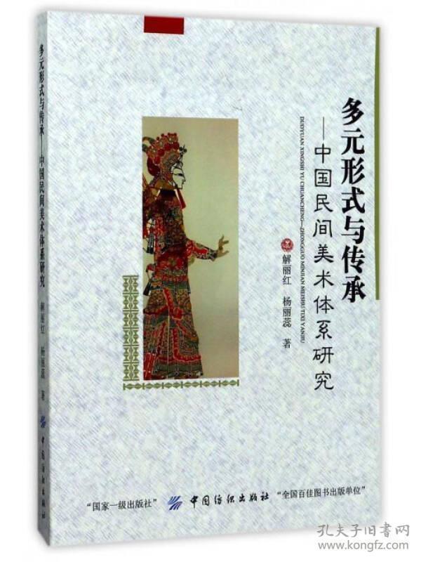 多元形式与传承:中国民间美术体系研究