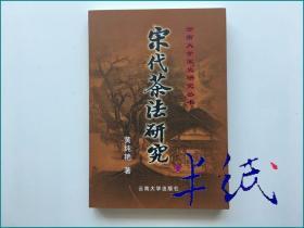 宋代茶法研究 2002年初版
