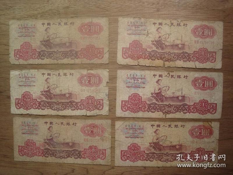 品相一般---第三套纸币壹圆(1元)拖拉机图(6张)A