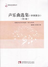 声乐曲选集(中国部份.第5版)-21世纪音乐教育丛书