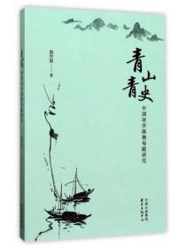 青山青史:中国诗学渔樵母题研究