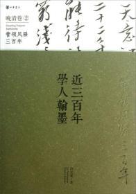 近三百年学人翰墨:晚清卷2