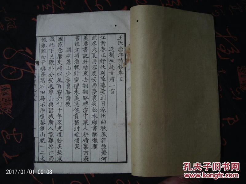 王渔洋诗钞【补图勿拍】