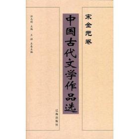 中国古代文学作品选——宋金元卷