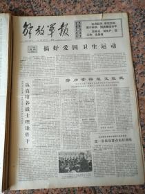 4819、解放軍報-1974年8月9日,規格4開4版.9品,