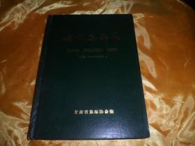 甘肃集邮报 1995.1-1998.1