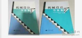 正版 机械设计作业集1-2 第四版 共2本