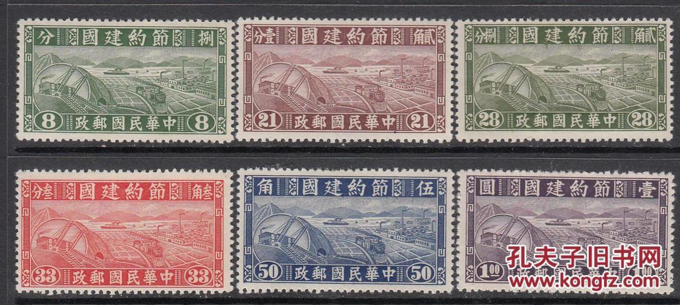 【中华民国邮品--特1 节约建国特种邮票新票1套6全。】