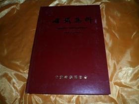 甘肃集邮 1998.1-2003.6