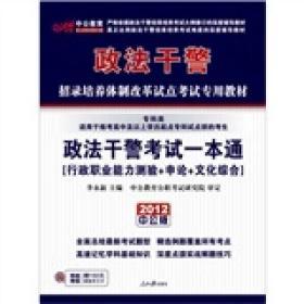 中公版·2012政法干警考试一本通(行政职业能力测验+申论+文化综合)(专科)