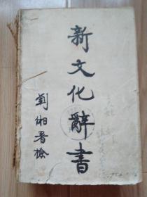 新文化辞书(1923年初版)见书影及描述