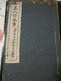 美人计本事(中国早期电影)