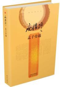 南怀瑾作品集2 孟子旁通(精装版)