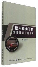 语用视角下的对外汉语应用研究