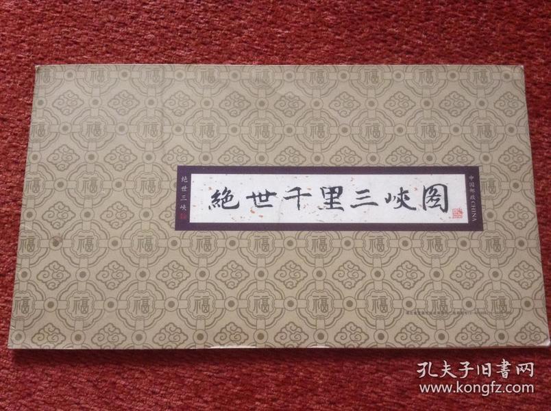 《绝世千里三峡图》邮折,42张邮票组成,邮票展开10.5cm×80cm