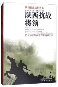 陕西抗战将领