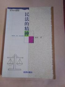 民法的精神