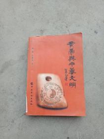 黄帝与中华文明