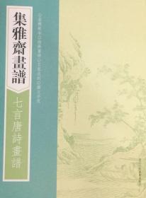 七言唐诗画谱(集雅斋画谱 16开 全一册)