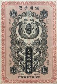1904年(明治37年)大日本帝国政府军用手票银拾钱一枚,稀少品,另附送一枚叁钱日本收入印纸