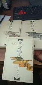 中国古典文学名著精品集:官场现形记 上 封神演义上 东周列国志下