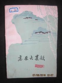 1973年一版一印:高原大寨歌(短诗集)