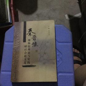 秦晋豫博物馆理论与实践研讨会论文选(一版一印)