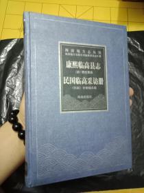 32开精装《康熙临高县志(清) 民国临高采访册(民国)》——海南地方志丛书