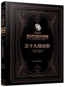 希区柯克悬念故事集:三十九级台阶(精装典藏版)