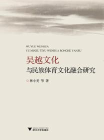 吴越文化与民族体育文化融合研究