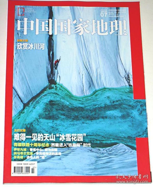 中国国家地理 【欣赏冰川河】(2016年7月总第669期)