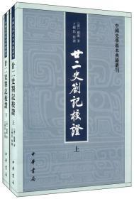 廿二史劄记校证:中国史学基本典籍丛刊