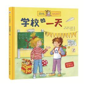 幼儿家庭课堂:学校的一天(精装)