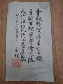 民国日本(梅花图)笺纸书信一张,【痴蛙】款,【酒林痴蛙】印,贺【吉田翁】古稀
